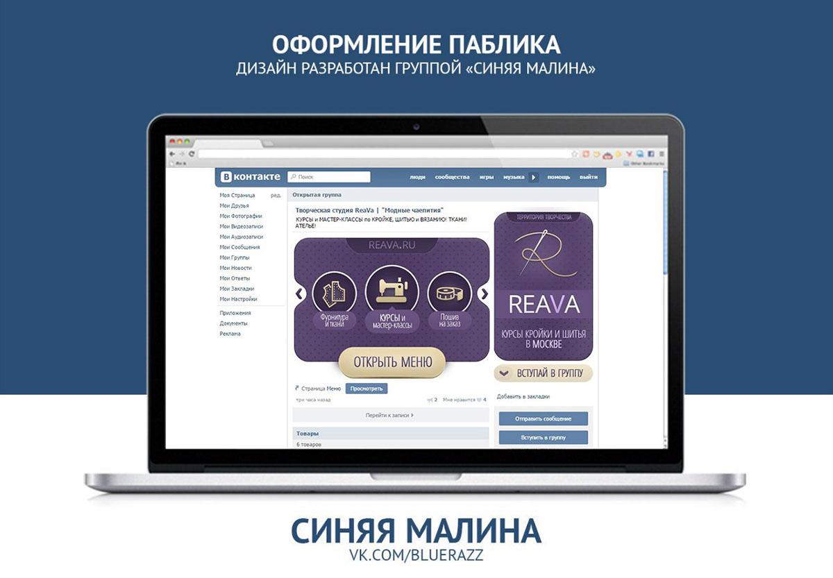 Оформление группы ВК «Творческая студия ReaVa»