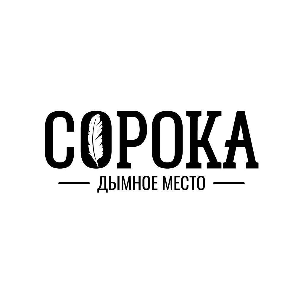 """Логотип для кальянной """"Сорока"""""""