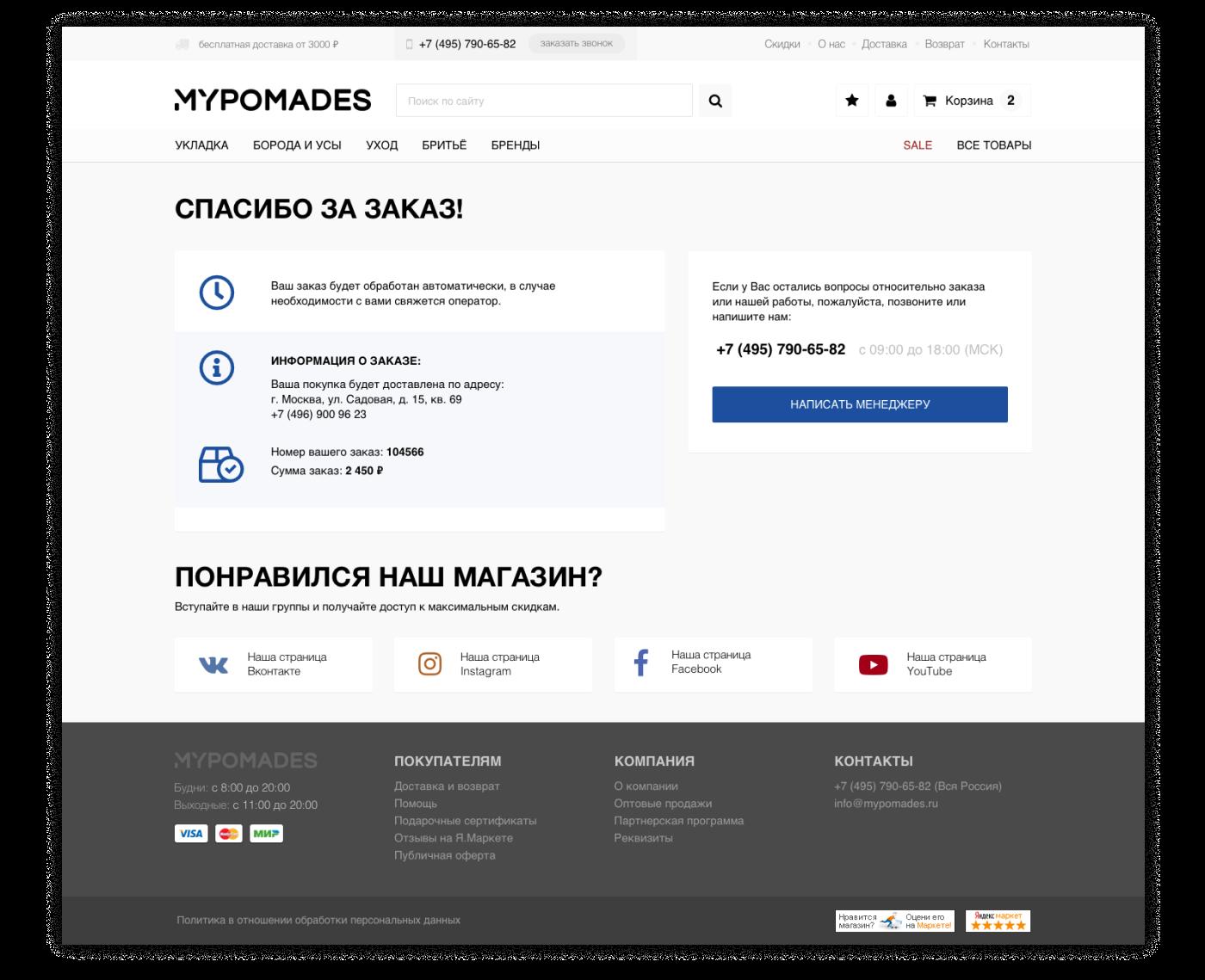 Интернет-магазин мужской косметики MyPomades.Ru